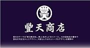 豊天商店(ぶーでんしょうてん)