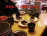 寿司屋でティラミス!!