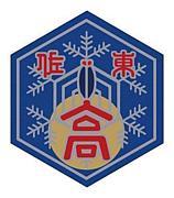 栃木県立佐野東高等学校