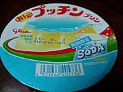 プッチンプリンソーダ伝説