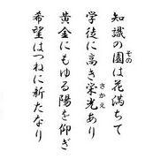 岡山県立成羽高等学校