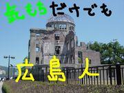 エセ広島弁と呼ばないで