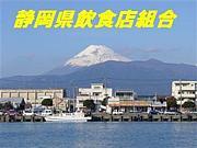 静岡県飲食店組合