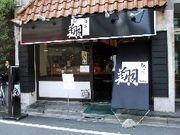 【麺屋翔】-新宿-