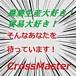 ArcheAge【Cross Master】