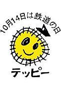 子供と楽しむ!鉄道イベント情報