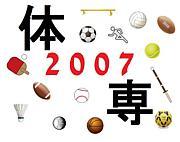 ★体専2007★