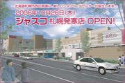 イオン札幌発寒店