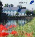 滋賀大学経済学部(彦根高商)