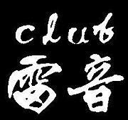club雷音