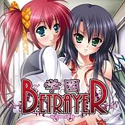 学園BETRAYER 〜秘密の性体験〜
