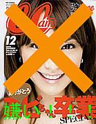 CanCam嫌い!!!(^◇^;)