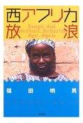 西アフリカの旅人