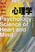 心理学を基礎から学ぶ/第1期