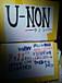 U−NON(ウノン)応援コミュ