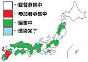 中曽根OFF全国制覇