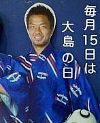 大島秀夫の髪型も好きだ!