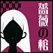 「薔薇の棺」(木津千里)