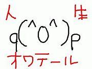 人生オワテールq(^O^)p