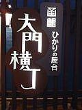 函館ひかりの屋台・大門横丁