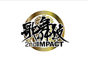 歌舞伎2ndインパクト