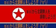 mixiから北朝鮮人を排除しよう!