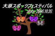 桃紫黒橙スポフェス