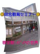 2007総合教育セミナー☆メディァ
