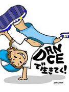 ダンス 大スキ!! 山梨