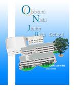 大泉町立西中学校