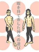 ヒマカテmixi出張版