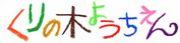 くりの木幼稚園