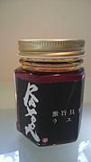 食べるラー油 ラユーン
