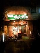 居酒屋 〜徳史朗〜