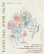 アースデイ愛知 2008