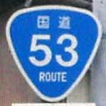 国道53号