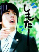 しもた〜〜!!{{o(`口´;)o}}=3