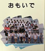 1991年度名古屋市立星ヶ丘小卒