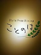 Style Free Dining ことのは