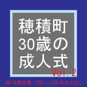 穂積町30歳の成人式2-昭53・54-