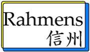 ラーメンズ 信州の会