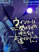 『DREAM〜夢〜』