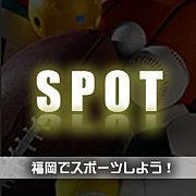 SPOT 【福岡 スポーツ】