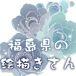福島県の絵描きさん