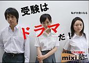 大学受験これで完璧☆mixi塾!!