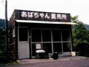 2007お茶高卒業生