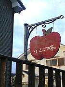 りんごの木deまったり♪