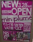 min plume★ミン・プリュム