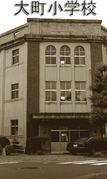 大町小学校