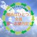 サテライトチーム★関西